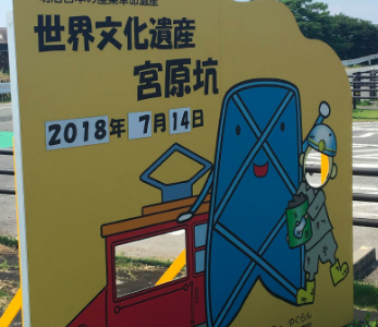 """BY Professor Nate Shockey In July 2018, I spent several days on the island of Kyushu in Southern Japan engaged in site visits for my research project, """"Contested Representations of […]"""